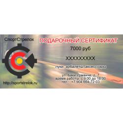 Подарочный сертификат на сумму 7000 руб